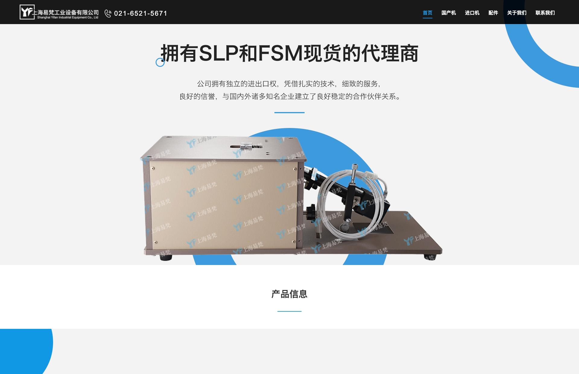 上海易梵工业设备有限公司