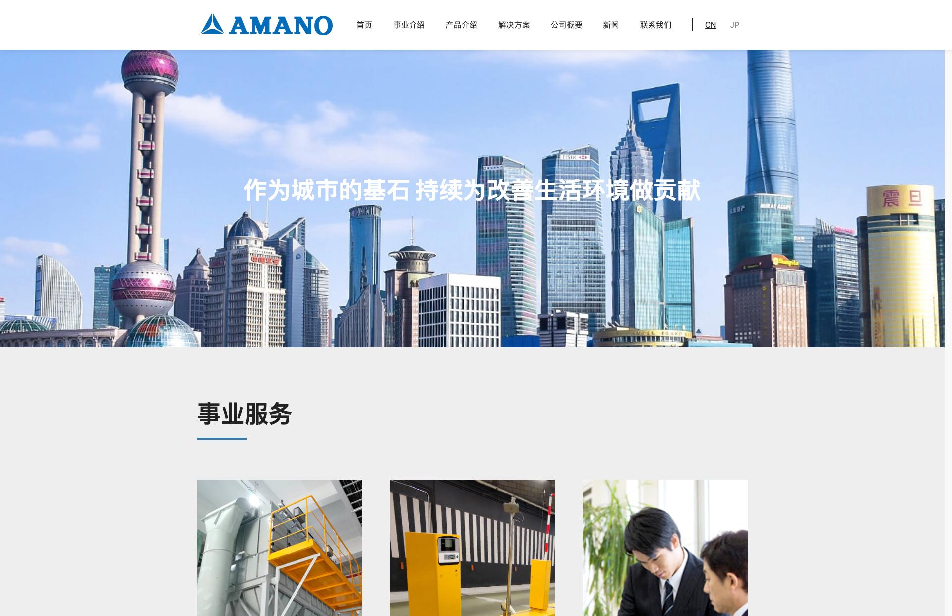安满能国际贸易(上海)有限公司