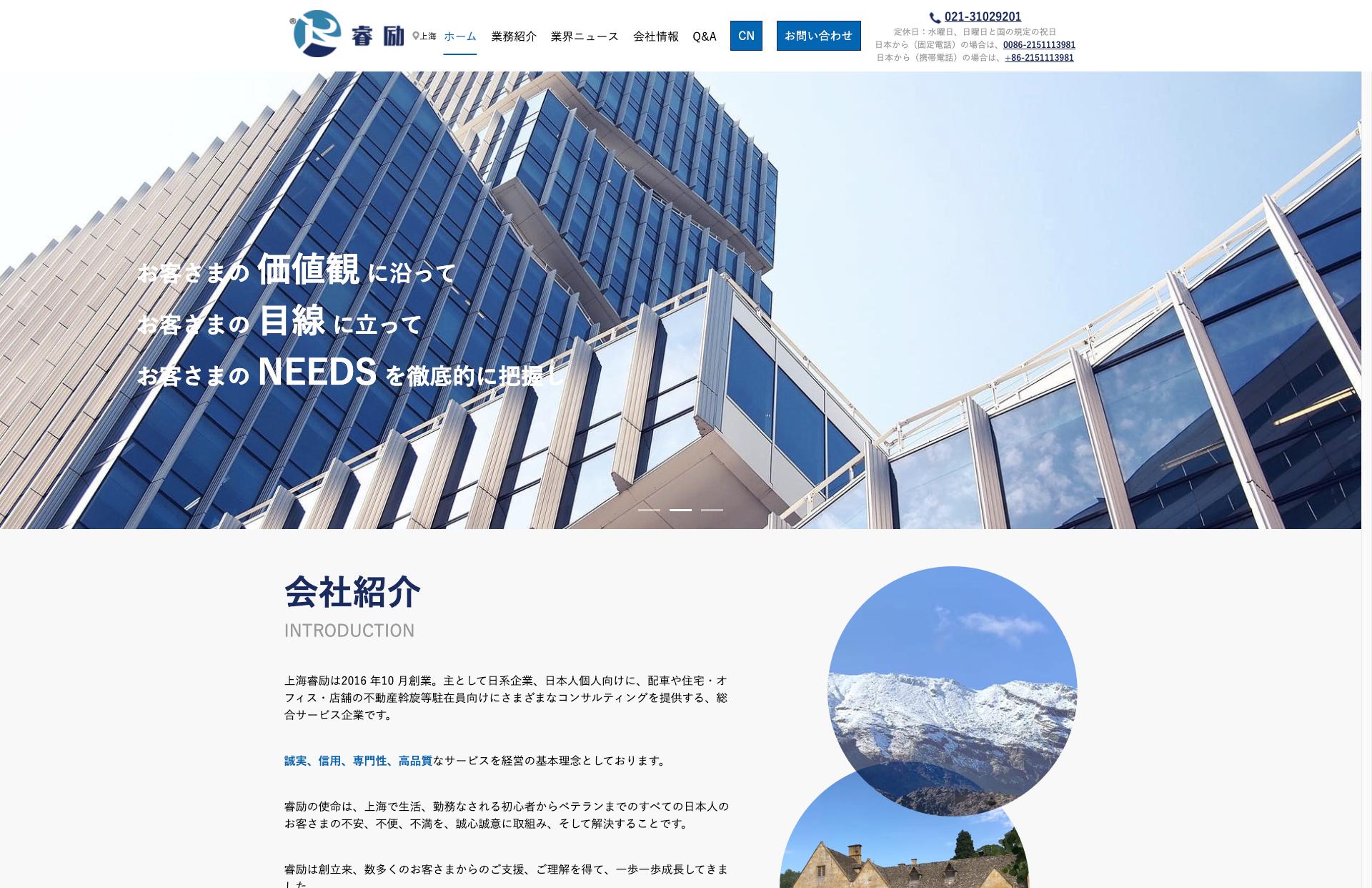 上海睿励企业管理有限公司